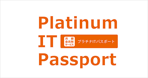 Platinum IT Passport